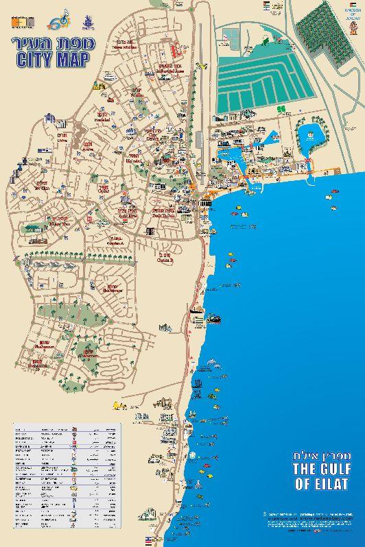 Большая карта Эйлата с указанием дорог, расположением банков, пляжей, больниц, магазинов и пр.