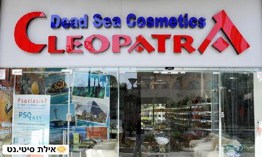 Магазин косметики Мёртвого моря