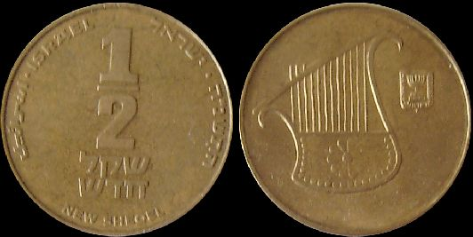 Монета в 50 агорот