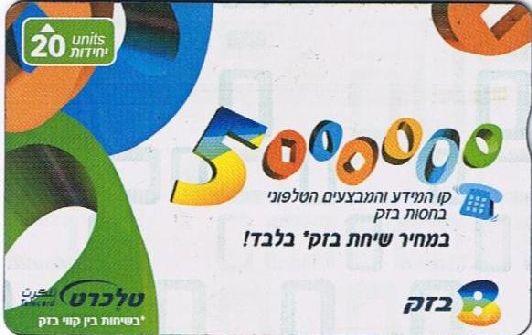 Телефонная карточка в Израиле