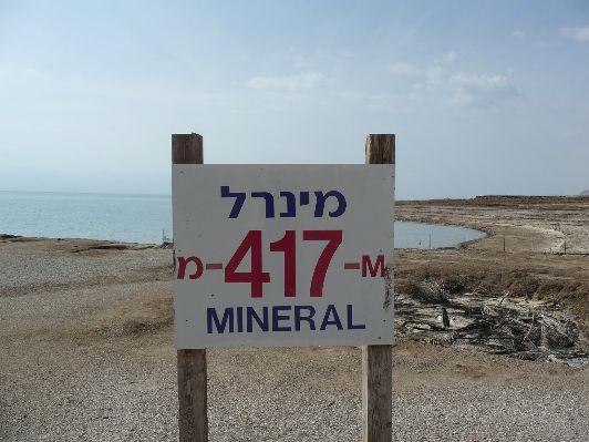 На пляже ''Минерал'' находится самая низкая земная точка