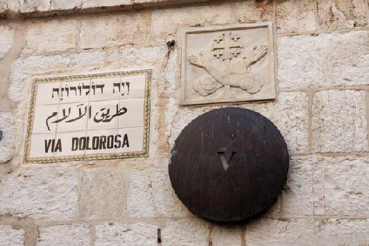 Священна улица в Старом Городе Иерусалима