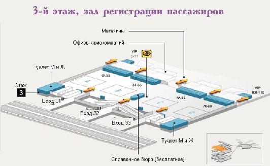 Схема третьего этажа третьего терминала