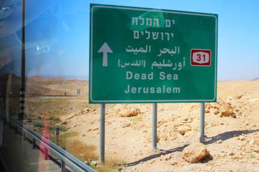 От Иерусалима до Мертвого моря самый короткий путь в Израиле