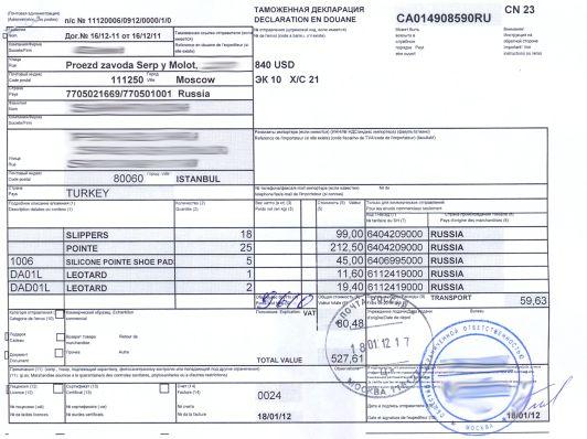 В отделении Почты России вам нужно будет заполнить 2 бланка: таможенную декларацию формы СN 23...