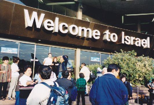 Израиль и России намерены снизить стоимость отдыха на израильских курортах
