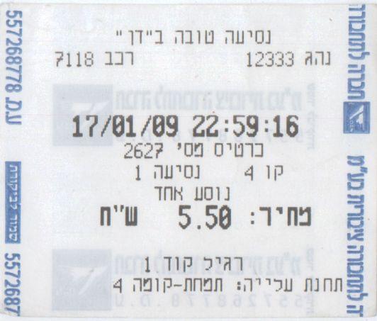 На автобусном билете указаны дата и время до которого он действителен, а также его стоимость