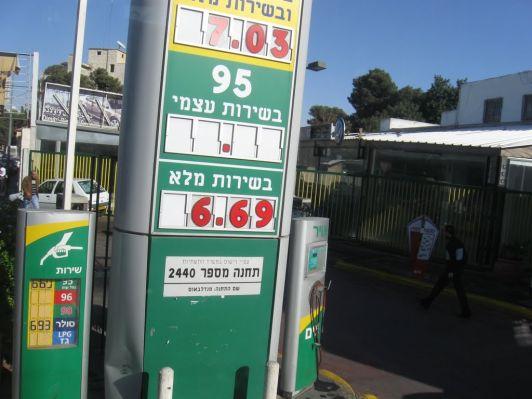 Самый дешевый бензин в Израиле - в городе Эйлат, так как он находится в зоне беспошлинной торговли